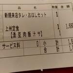 あおぞら - 【2019.9.8(日)】お会計
