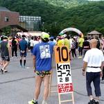 あおぞら - 【2019.9.8(日)】第9回 草津温泉熱湯マラソン