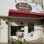 ローズマリー - 【和菓子 なごし 足立店】の隣に有ります