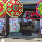 徳島ラーメン ふじい - 入り口