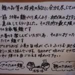 115135792 - 麺の説明
