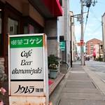 喫茶コケシ - 道端の看板