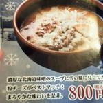 11514282 - 粉雪ラーメン・メニュー