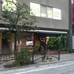 喫茶 穂高 - JR御茶ノ水駅聖橋口からすぐ