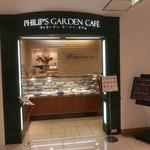 フィリップス ガーデン カフェ  -
