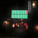 静岡おでんや おばちゃん 青葉横丁 - 青葉横町