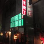 静岡おでんや おばちゃん 青葉横丁 - 青葉横町・外観