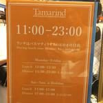 タマリンド - バスマティおかわり自由!!!!???? いいんですか? そんなこと言って!!!