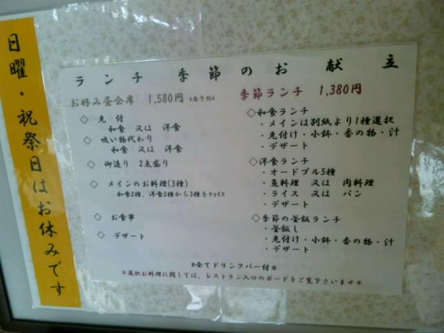 太田グランドホテルコライユ