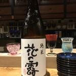 鮨匠 のむら - 久留米  花の露 純米