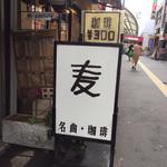 名曲・珈琲 麦 - 外観写真: