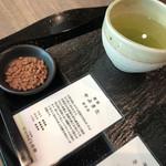 一茶幸福 いろどり茶寮 -