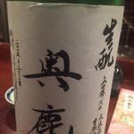 蕎麦切り 酒 大愚 - 奥鹿生酛の燗酒最高