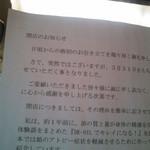 和風つけ麺 轍 - 閉店のお知らせ
