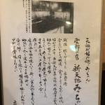 新天地 みっちゃん - その他写真:元祖お好み焼き発祥の店