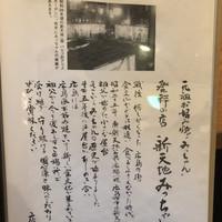 新天地 みっちゃん-元祖お好み焼き発祥の店