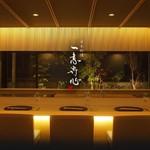 日本料理 一意専心 - メイン写真:
