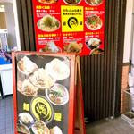麺屋 輝 -