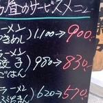 11519016 - 店外メニュー板(昼のサービスメニュー)