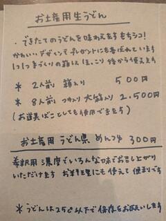 カマ喜ri - メニュー5