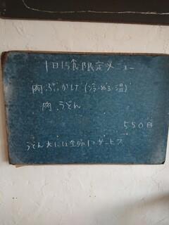 カマ喜ri - メニュー6