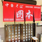 岡本中華 - 店舗入口。