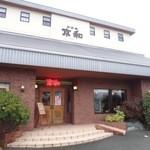 珈琲館京和 -