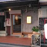 スタンド ニュー サンカク - 外観(入り口)
