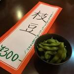 十勝ホルモンKEMURI -