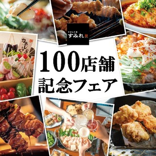 《食べログ限定》100店舗1000万人感謝キャンペーン!