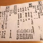 石臼挽き手打 蕎楽亭 - メニュー