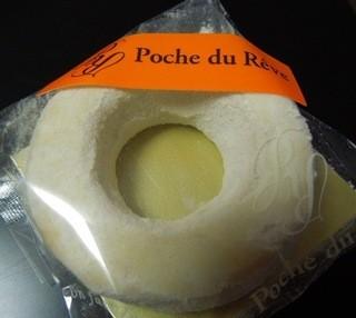 Poche du Reve - 「和三盆リングサブレ」