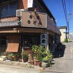水田食堂 - しっかり書かれてます 手打ちうどん