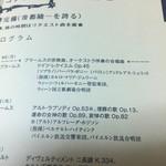 名曲喫茶ライオン - 2019年9月9日のプログラム