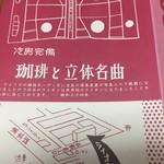 名曲喫茶ライオン - プログラム表紙