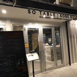 SO.TABLE KOBE 0330 - 外観