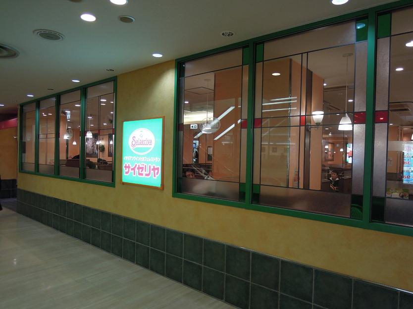 サイゼリヤ 久喜西口店