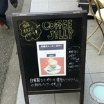 米本珈琲 - COFFE JELLY
