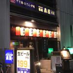 静岡駅南 ふじのくに酒場 轟屋 -