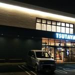 スターバックスコーヒー - TSUTAYA 駅家店 ※外観(2019.09.09)