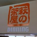 萩の茶屋 - 霧島SAのレストランは、萩の茶屋ってなっていましたよ。 さあ、どんな感じなんでしょうね。