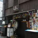 銀座ほんじん 本店 -