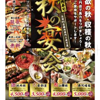 桜肉(馬肉)のご宴会で!「飲み放題付3500円~」税込