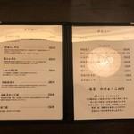 つけ麺 山崎 -