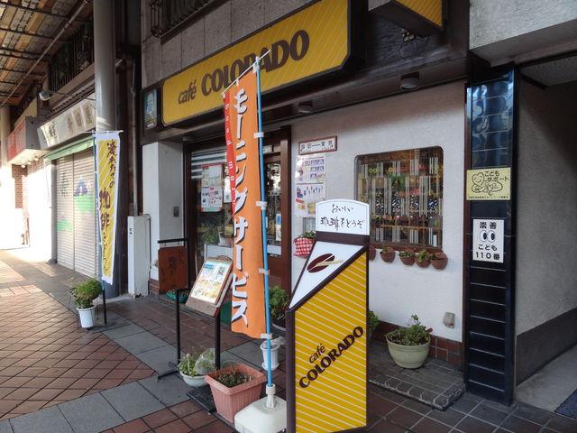 コロラド 平塚店