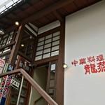 龍燕 - 湯畑に面したお店です