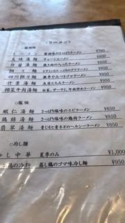 龍燕 - めん類メニュー