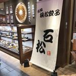 浜松餃子 石松 -