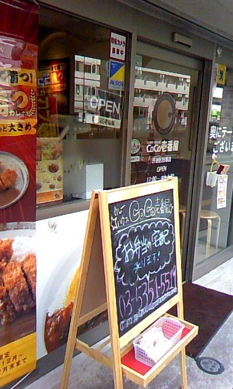カレーハウスCoCo壱番屋 渋谷区笹塚店