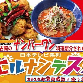 ヒルナンデス(日本テレビ系)2019年9月6日放送!!